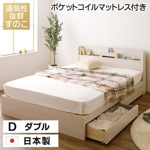 日本製 すのこ仕様 スマホスタンド付き 引き出し付きベッド ダブル (ポケットコイルマットレス付き) 『OTONE』 オトネ ホワイト 白 コンセント付き - 拡大画像