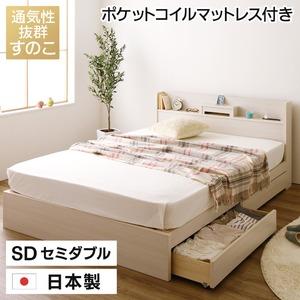 日本製 すのこ仕様 スマホスタンド付き 引き出し付きベッド セミダブル (ポケットコイルマットレス付き) 『OTONE』 オトネ ホワイト 白 コンセント付き - 拡大画像