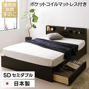 日本製 すのこ仕様 スマホスタンド付き 引き出し付きベッド セミダブル (ポケットコイルマットレス付き) 『OTONE』 オトネ ダークブラウン コンセント付き - 拡大画像