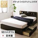 日本製 すのこ仕様 スマホスタンド付き 引き出し付きベッド セミダブル (ポケットコイルマットレス付き) 『OTONE』 オトネ ダークブラウン コンセント付き