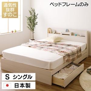 日本製 すのこ仕様 スマホスタンド付き 引き出し付きベッド シングル (ベッドフレームのみ) 『OTONE』 オトネ ホワイト 白 コンセント付き - 拡大画像