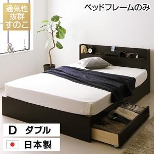 日本製 すのこ仕様 スマホスタンド付き 引き出し付きベッド ダブル (ベッドフレームのみ) 『OTONE』 オトネ ダークブラウン コンセント付き - 拡大画像