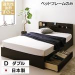 日本製 すのこ仕様 スマホスタンド付き 引き出し付きベッド ダブル (ベッドフレームのみ) 『OTONE』 オトネ ダークブラウン コンセント付き