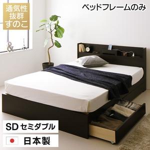 日本製 すのこ仕様 スマホスタンド付き 引き出し付きベッド セミダブル (ベッドフレームのみ) 『OTONE』 オトネ ダークブラウン コンセント付き - 拡大画像