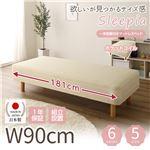 【組立設置費込】日本製 ショート丈 脚付きマットレスベッド ポケットコイル(硬さ:ハード) 90cm幅 10cm脚 『Sleepia』スリーピア ホワイト 白