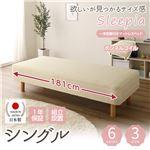 日本製 ショート丈 脚付きマットレスベッド ボンネルコイル シングル 26cm脚 『Sleepia』スリーピア ホワイト 白