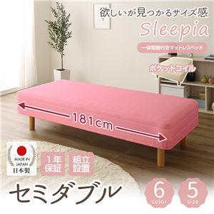 【組立設置費込】日本製 ショート丈 脚付きマットレスベッド ポケットコイル(硬さ:レギュラー) セミダブル 26cm脚 『Sleepia』スリーピア ピンク