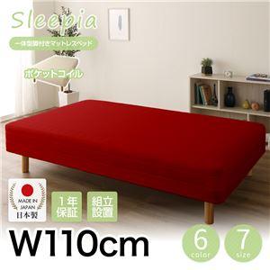 日本製 一体型 脚付きマットレスベッド ポケットコイル(硬さ:レギュラー) 110cm幅 10cm脚 『Sleepia』スリーピア レッド 赤 - 拡大画像