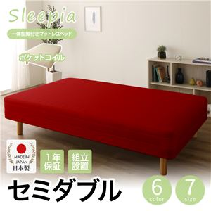 日本製 一体型 脚付きマットレスベッド ポケットコイル(硬さ:レギュラー) セミダブル 10cm脚 『Sleepia』スリーピア レッド 赤 - 拡大画像