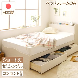 《ショート丈ベッド》ショート丈収納ベッド『ohana』オハナ