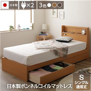 国産 宮付き 引き出し付きベッド シングル (日本製ボンネルコイルマットレス付き) ナチュラル 『LITTAGE』 リッテージ