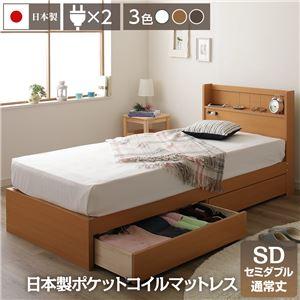 国産 宮付き 引き出し付きベッド セミダブル (日本製ポケットコイルマットレス付き) ナチュラル 『LITTAGE』 リッテージ