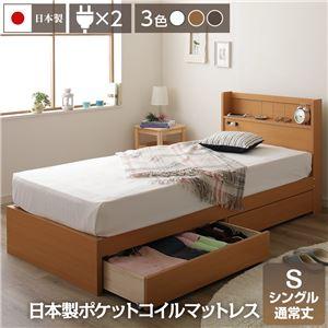 国産 宮付き 引き出し付きベッド シングル (日本製ポケットコイルマットレス付き) ナチュラル 『LITTAGE』 リッテージ