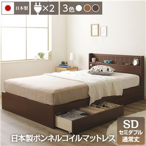 国産 宮付き 引き出し付きベッド セミダブル (日本製ボンネルコイルマットレス付き) ブラウン 『LITTAGE』 リッテージ