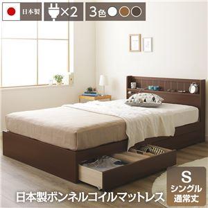 国産 宮付き 引き出し付きベッド シングル (日本製ボンネルコイルマットレス付き) ブラウン 『LITTAGE』 リッテージ