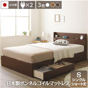 国産 宮付き 引き出し付きベッド ショート丈 シングル (日本製ボンネルコイルマットレス付き) ブラウン 『LITTAGE』 リッテージ