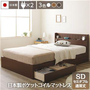 国産 宮付き 引き出し付きベッド セミダブル (日本製ポケットコイルマットレス付き) ブラウン 『LITTAGE』 リッテージ