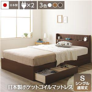 国産 宮付き 引き出し付きベッド シングル (日本製ポケットコイルマットレス付き) ブラウン 『LITTAGE』 リッテージ
