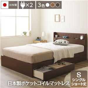 国産 宮付き 引き出し付きベッド ショート丈 シングル (日本製ポケットコイルマットレス付き) ブラウン 『LITTAGE』 リッテージ