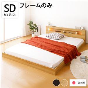 照明付き 宮付き 国産フロアベッド セミダブル (フレームのみ) キャナルオーク 『hohoemi』 日本製ベッドフレーム