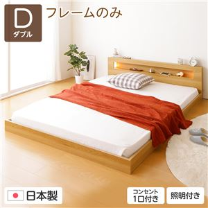 照明付き 宮付き 国産フロアベッド ダブル (フレームのみ) キャナルオーク 『hohoemi』 日本製ベッドフレーム