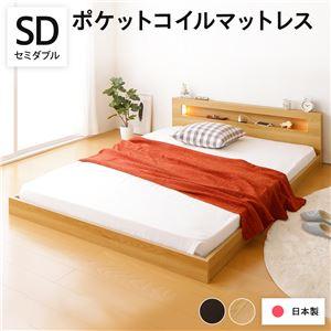照明付き 宮付き 国産フロアベッド セミダブル (ポケットコイルマットレス付き) キャナルオーク 『hohoemi』 日本製ベッドフレーム