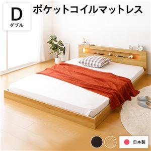 照明付き 宮付き 国産フロアベッド ダブル (ポケットコイルマットレス付き) キャナルオーク 『hohoemi』 日本製ベッドフレーム - 拡大画像
