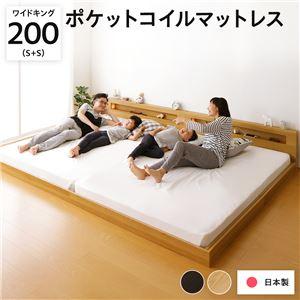 照明付き 宮付き 国産フロアベッド ワイドキング (ポケットコイルマットレス付き) キャナルオーク 『hohoemi』 日本製ベッドフレーム S+S