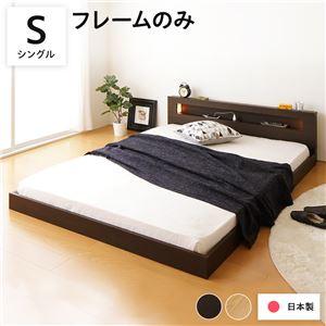 照明付き 宮付き 国産フロアベッド シングル (フレームのみ) クリーンアッシュ 『hohoemi』 日本製ベッドフレーム