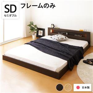 照明付き 宮付き 国産フロアベッド セミダブル (フレームのみ) クリーンアッシュ 『hohoemi』 日本製ベッドフレーム