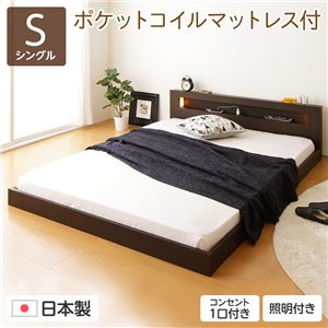 照明付き 宮付き 国産フロアベッド シングル (ポケットコイルマットレス付き) クリーンアッシュ 『hohoemi』 日本製ベッドフレーム - 拡大画像