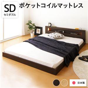 照明付き 宮付き 国産フロアベッド セミダブル (ポケットコイルマットレス付き) クリーンアッシュ 『hohoemi』 日本製ベッドフレーム