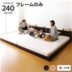 照明付き 宮付き 国産フロアベッド ワイドキング (フレームのみ) クリーンアッシュ 『hohoemi』 日本製ベッドフレーム WK240 SD+SD