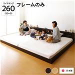 照明付き 宮付き 国産フロアベッド ワイドキング (フレームのみ) クリーンアッシュ 『hohoemi』 日本製ベッドフレーム WK260 SD+D