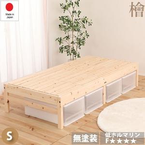 国産檜 宮無しタイプ シングルサイズ 天然木材檜ベッド