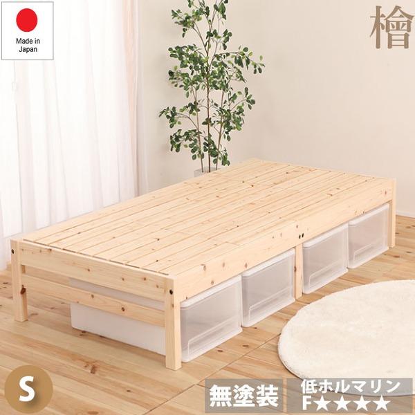 【日本製】国産檜 すのこベッド