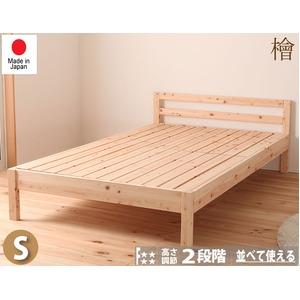 シンプル桧ベッド シングル