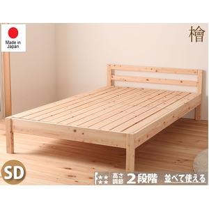 シンプル桧ベッド セミダブル