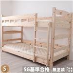 ヒノキ2段ベッド シングル