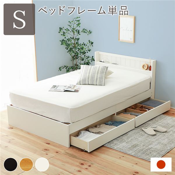 多サイズ展開カントリー調収納ベッド シングル ホワイト 【フレーム単品】