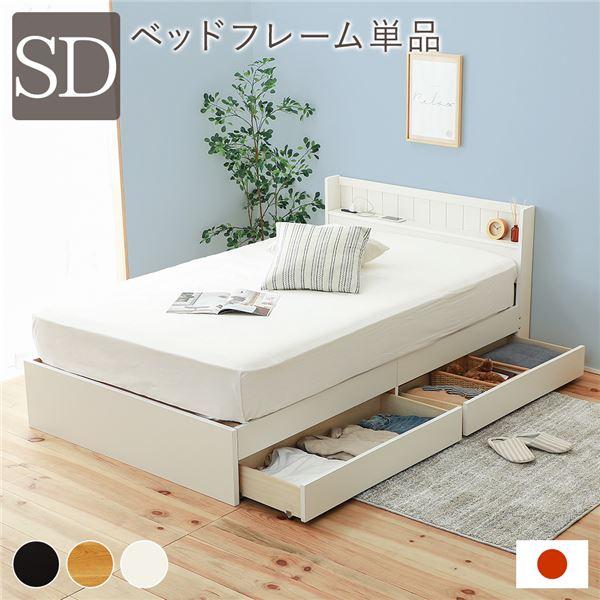多サイズ展開カントリー調収納ベッド セミダブル ホワイト 【フレーム単品】