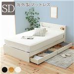 多サイズ展開カントリー調収納ベッド セミダブル 中国製ロールマットレス付き ホワイト