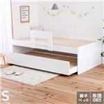 親子ペアベッド すのこベッド 【フレーム単品】 シングル ホワイト 組立品