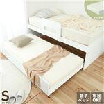 親子ペアベッド すのこベッド 【フレーム+中国製マットレス 2本セット】 シングル ホワイト 組立品