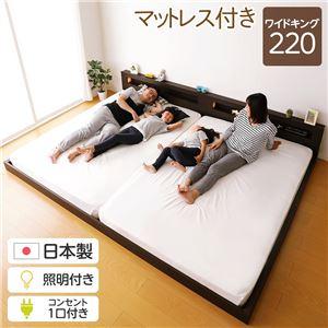 日本製 フロアベッド ワイドキング (ポケットコイルマットレス付き) クリーンアッシュ 照明付き 宮付き WK220 S+SD『hohoemi』 - 拡大画像