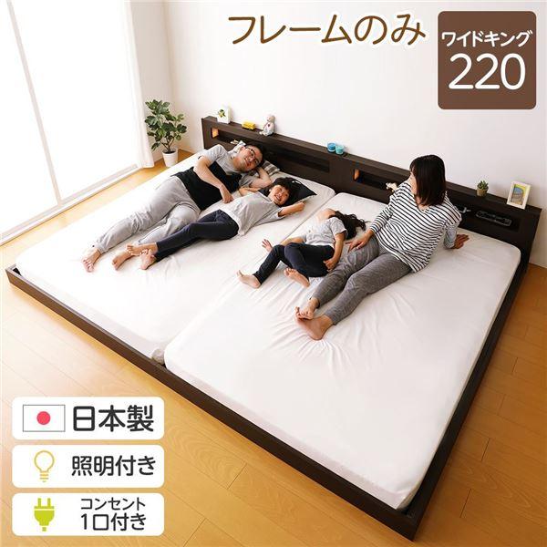 日本製 フロアベッド ワイドキング (フレームのみ) クリーンアッシュ 照明付き 宮付き WK220 S+SD『hohoemi』