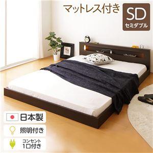 日本製 フロアベッド セミダブル (ポケットコイルマットレス付き) クリーンアッシュ 照明付き 宮付き『hohoemi』 - 拡大画像