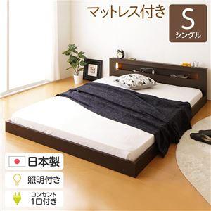 日本製 フロアベッド シングル (ポケットコイルマットレス付き) クリーンアッシュ 照明付き 宮付き『hohoemi』 - 拡大画像