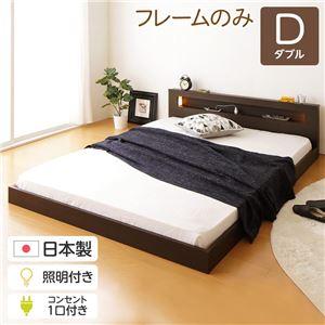 日本製 フロアベッド ダブル (フレームのみ) クリーンアッシュ 照明付き 宮付き『hohoemi』 - 拡大画像