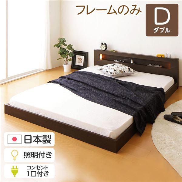 日本製 フロアベッド ダブル (フレームのみ) クリーンアッシュ 照明付き 宮付き『hohoemi』